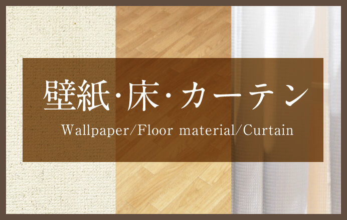 壁紙・床・カーテン