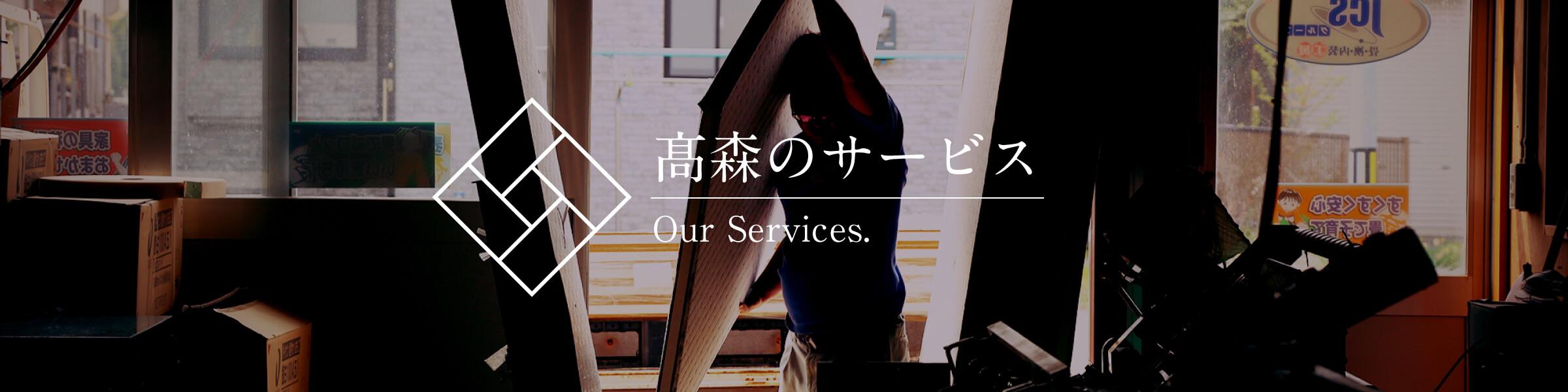 高森のサービス