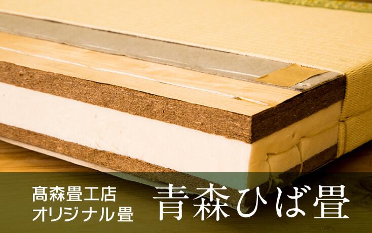 青森畳店オリジナル畳青森ヒバ畳