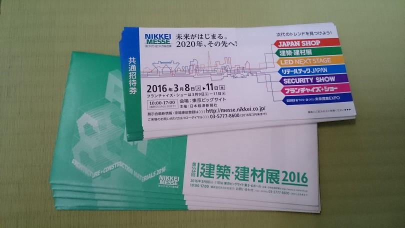 東京ビックサイトで開催される建築・建材展の招待券あります❗