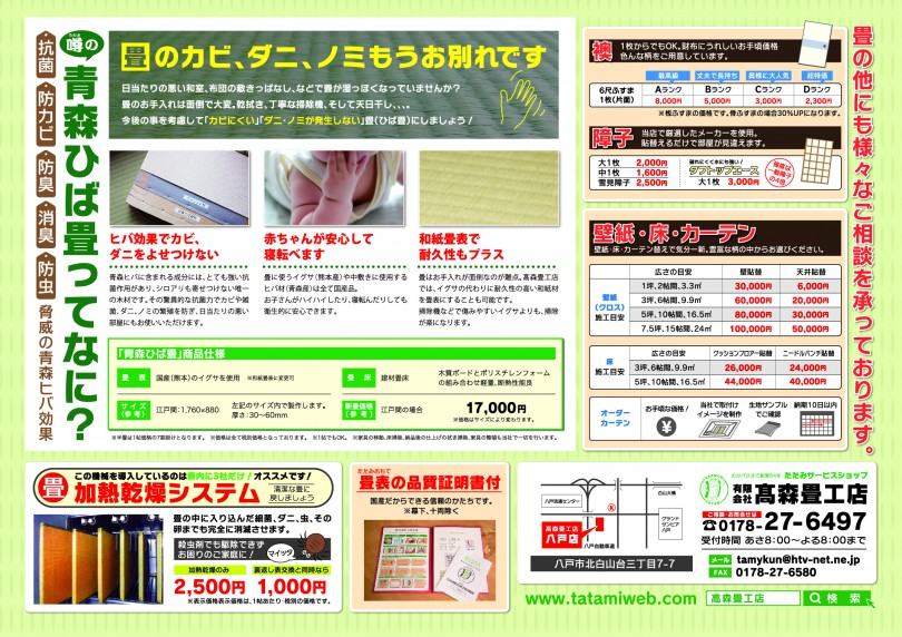 20160608_takamori_B4_ura [84297]