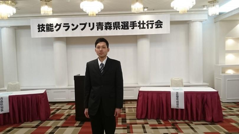 静岡県で開催される第29回技能グランプリに青森県からの参加選手の壮行会が青森市で開催されました。
