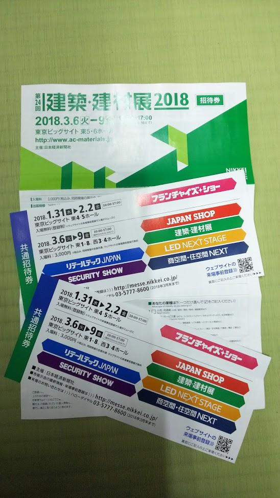 2018建築建材展