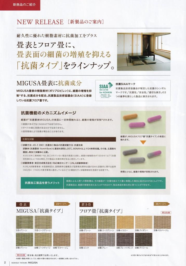 最近多く使用されている畳商品情報。         畳表面の細菌の増殖を抑える『抗菌タイプ』が多く使用されています。